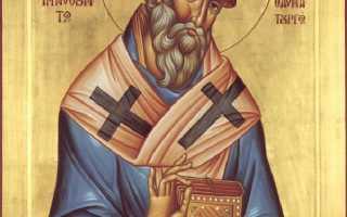 Спиридон триумфаторский святой молитва