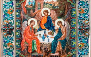 Все молитва трисвятое