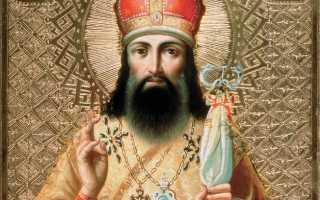 Молитва святитель тихон задонский