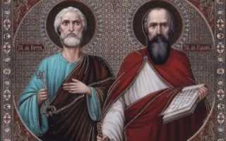 Верховные апостолы петр и павел молитва
