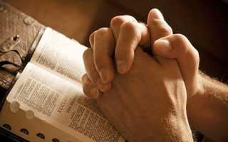 Молитва от завистников на работе православная