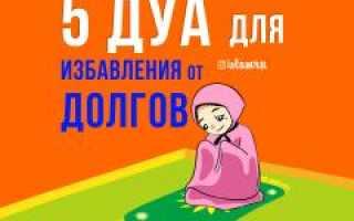 Мусульманская молитва на возвращение долга