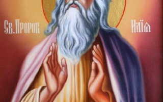 Молитва пророку илье на благополучие семьи
