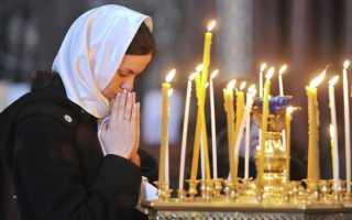 Молитва о погибших в грехах