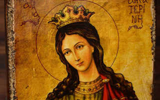 Молитва ко святой катерине