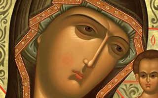 Молитва казанской божьей матери о даровании ребенка