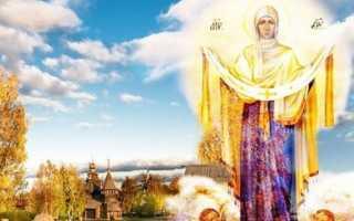 Молитва пресвятой богородице покрова о замужестве