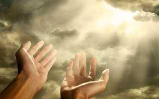 Как называется молитва богу