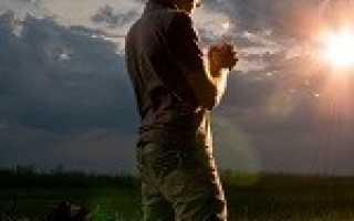 Молитва на возврат жены домой
