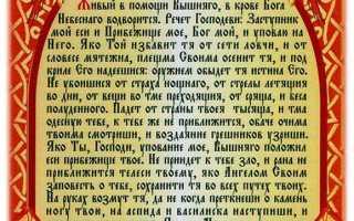 Молитва псалом 90 на старославянском языке