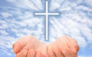 Первый рабочий день на новой работе молитва
