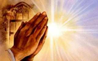 Молитва от сглаза 40 дней