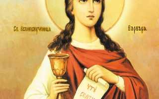 Молитва к святой варваре о помощи