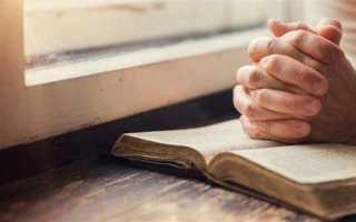 Молитва правильное чтение