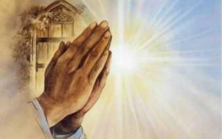Молитва на лад семьи