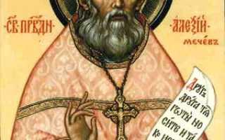 Икона алексея московского и константина молитва