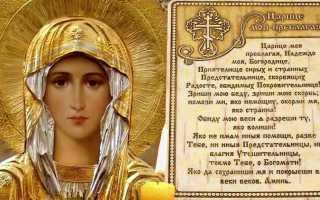 Царица небесная молитва читать