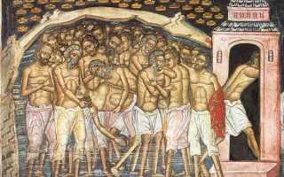 Молитва иконе сорока святых