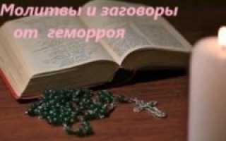 Молитва при геморрое