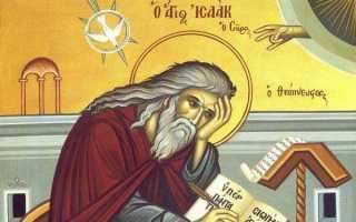 Молитва за мир исаака сирина