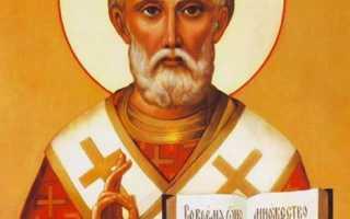 Николай чудотворец молитва исполнения желаний