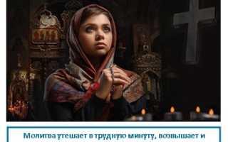 Молитва киприана на современном языке