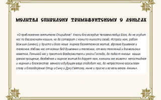 Акафист и молитва спиридону тримифунтскому на деньги