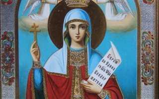 Молитва к великомученице параскеве