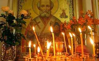 Молитва николаю чудотворцу для замужества дочери