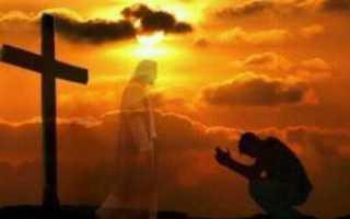 Католическая молитва о прощении
