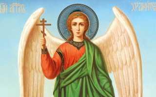 Молитва архангелу хранителю очень сильная защита
