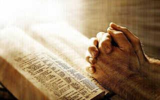 Молитва чтобы все было дома хорошо или плохо