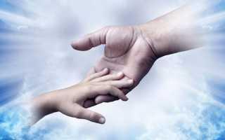 Молитва о том чтобы жизнь наладится
