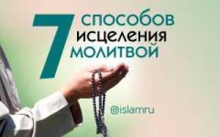 Молитва от болезни у мусульман