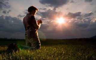 Молитва чтобы день был удачным и счастливым
