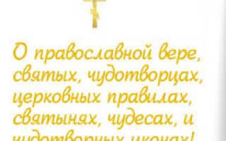 Молитва о беременных феодоровской божьей матери