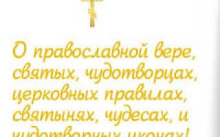 Молитва богородице от колдунов и