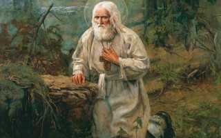 Молитва серафиму саровскому о здравии родителей сильная