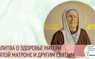 Молитва за маму о здравии матроне