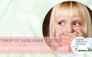 Молитва от заикание ребенка