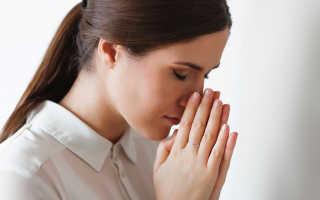 Молитва об месячных