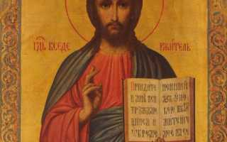 Молитва перед иконой иисусу христу
