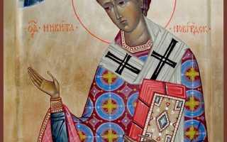 Молитва никите епископу новгородскому