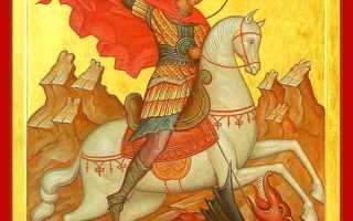 Святой георгий победоносец покровитель молитва