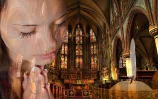 Молитва за хорошего мужа