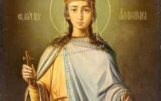 Молитва к святой александре