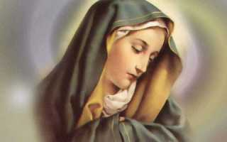 Молитва богородице на 21 сентября