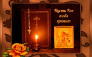 Молитва трех смертей