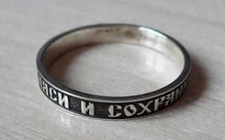 Молитва для освящения кольца спаси и сохрани