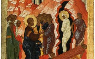 Лазарь четырехдневный молитва